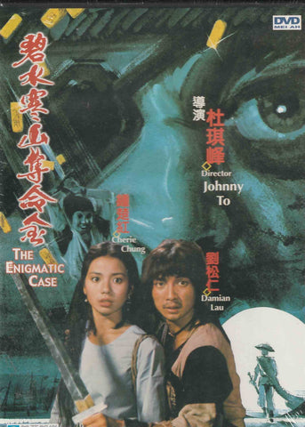 The Enigmatic Case 碧水寒山奪命金 (1980) (DVD) (English Subtitled) (Hong Kong Version)