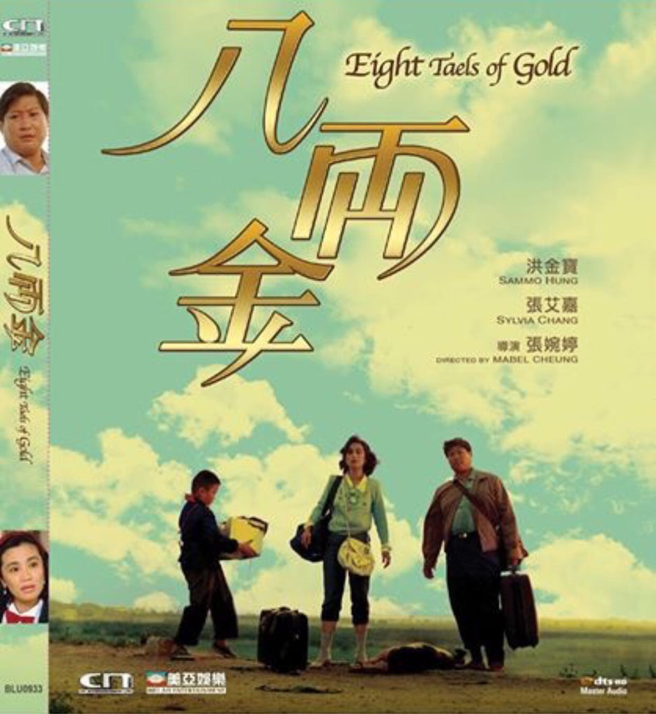 Eight Taels of Gold 八両金 (1989) (DVD) (Digitally Remastered) (English Subtitled) (Hong Kong Version) - Neo Film Shop