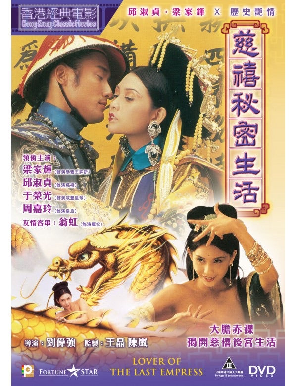 Lover Of The Last Empress 慈禧秘密生活 (1995) (DVD) (Digitally Remastered) (English Subtitled) (Hong Kong Version)