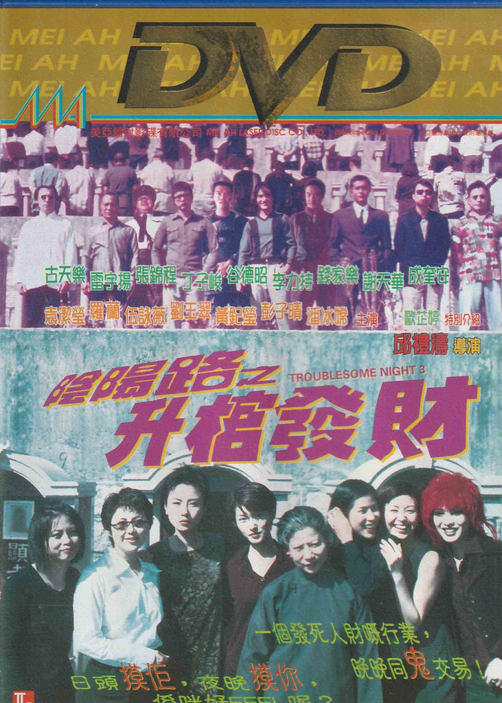 Troublesome Night 3 陰陽路之升棺發財 (1998) (DVD) (English Subtitled) (Hong Kong Version)