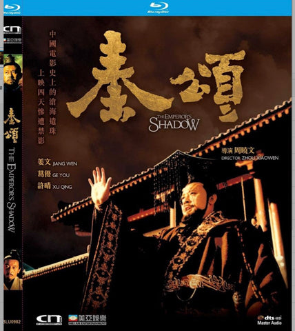 The Emperor's Shadow 秦頌 (1996) (Blu Ray) (Digitally Remastered) (English Subtitled) (Hong Kong Version)