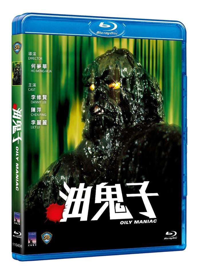 Oily Maniac 油鬼子 (1976) (Blu Ray) (Remastered Edition) (English Subtitled) (Hong Kong Version)