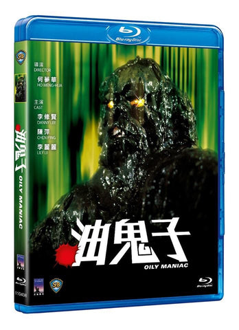 Oily Maniac 油鬼子 (1976) (Blu Ray) (Remastered Edition) (English Subtitled) (Hong Kong Version) - Neo Film Shop