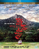Weeds on Fire 點五步 (2016) (Blu Ray) (English Subtitled) (Hong Kong Version) - Neo Film Shop