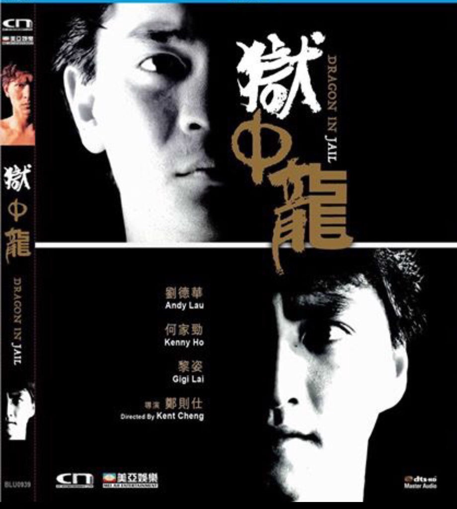 Dragon in Jail 獄中龍 (1990) (DVD) (Digitally Remastered) (English Subtitled) (Hong Kong Version)