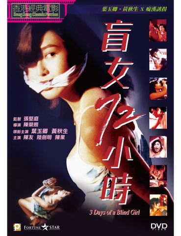 3 Days of a Blind Girl 盲女72小時 (1993) (DVD) (Digitally Remastered) (English Subtitled) (Hong Kong Version)
