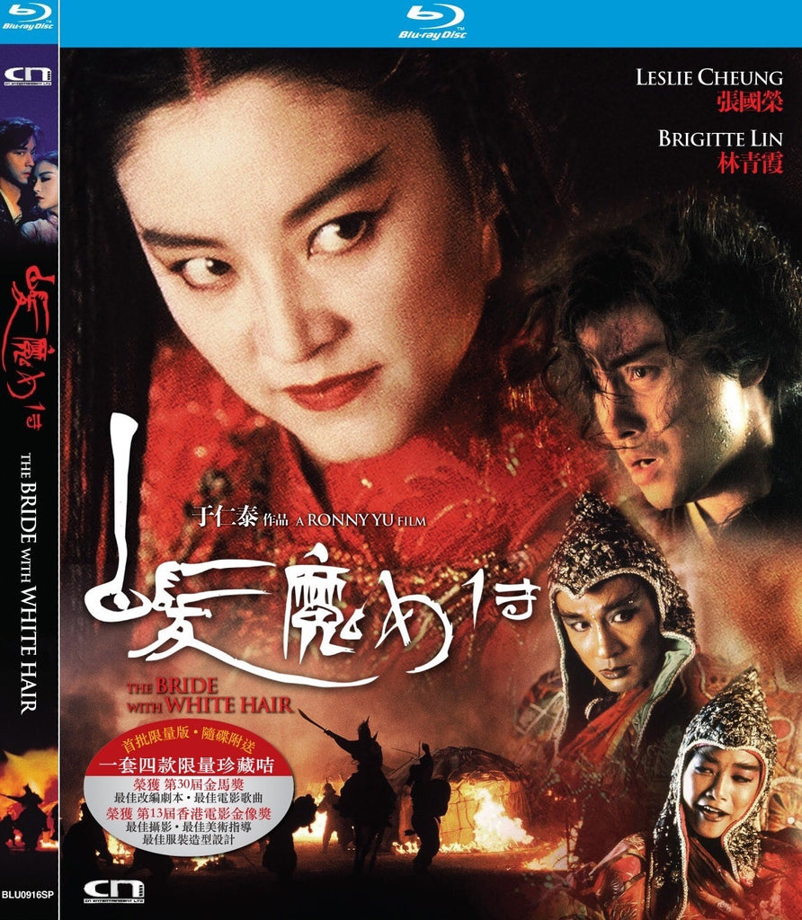 The Bride with White Hair 白髮魔女傳 (1993) (Blu Ray) (English Subtitled) (Hong Kong Version) - Neo Film Shop