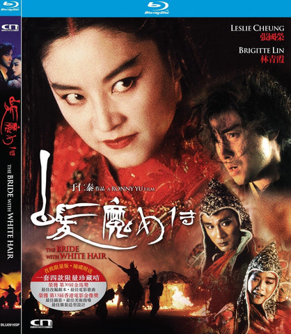 The Bride with White Hair 白髮魔女傳 (1993) (Blu Ray) (English Subtitled) (Hong Kong Version)