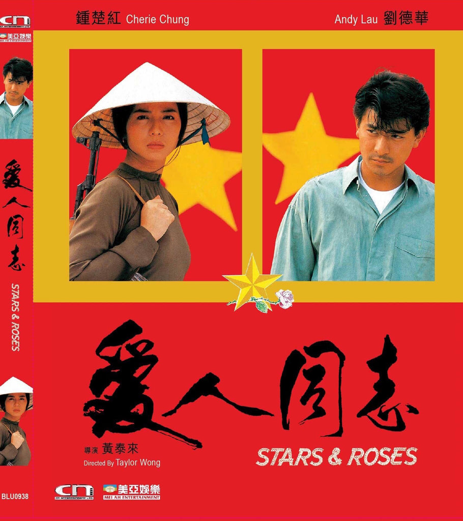 Stars and Roses 愛人同志 (1989) (DVD) (English Subtitled) (Hong Kong Version) - Neo Film Shop