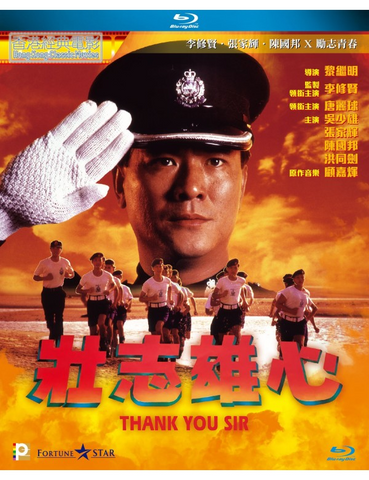 Thank You Sir 壯志雄心 (1989) (Blu Ray) (Digitally Remastered) (English Subtitled) (Hong Kong Version)