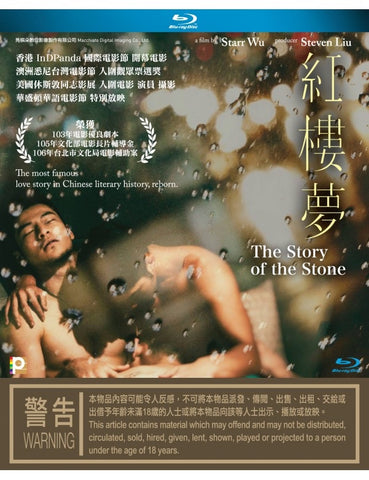 The Story Of The Stone 紅樓夢 (2018) (Blu Ray) (English Subtitled) (Hong Kong Version) - Neo Film Shop