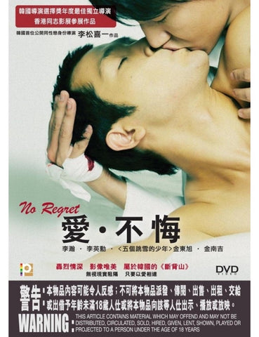 No Regret (후회하지 않아) 愛.不悔 (2006) (DVD) (English Subtitled) (Hong Kong Version)