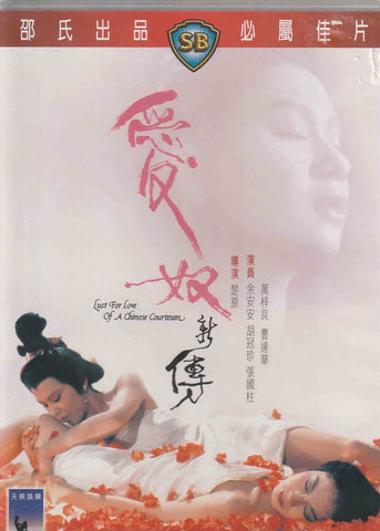 Lust For Love Of A Chinese Courtesan 愛奴新傳 (1984) (DVD) (English Subtitled) (Hong Kong Version)
