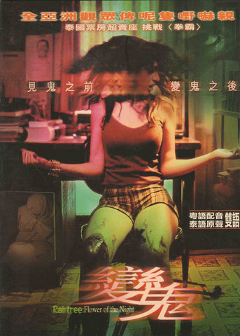 Rahtree: Flower of The Night (Buppah Rahtree) บุปผาราตรี  (變鬼) (2003) (DVD) (English Subtitled) (Hong Kong Version)