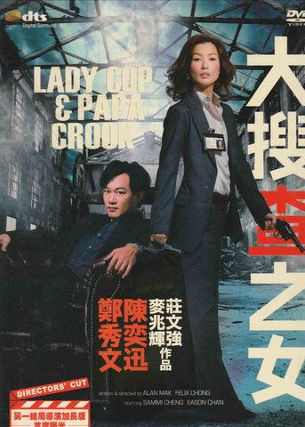 Lady Cop & Papa Crook 大搜查之女 (2008) (DVD) (English Subtitled) (Hong Kong Version)