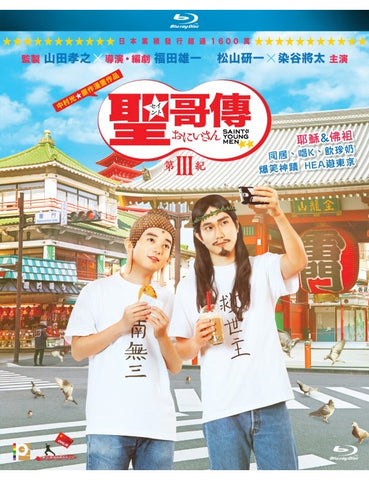 Saint Young Men Season 3 (2020) (Blu Ray) (English Subtitles) (Hong Kong Version)