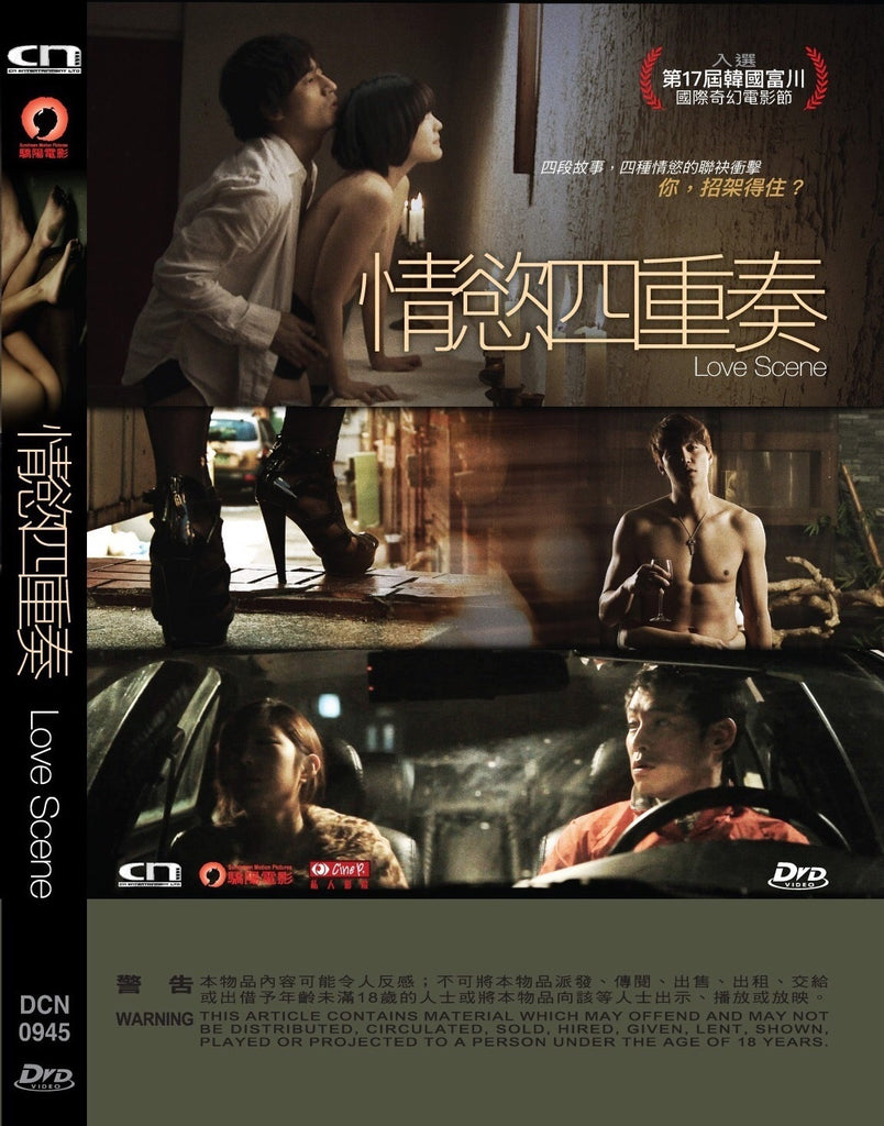 Love Scene 情慾四重奏 (2015) (DVD) (English Subtitled) (Hong Kong Version) - Neo Film Shop