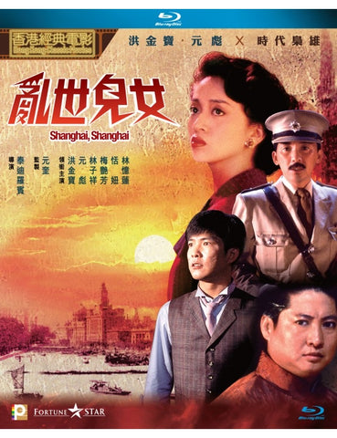 Shanghai, Shanghai 亂世兒女 (1990) (Blu Ray) (Digitally Remastered) (English Subtitled) (Hong Kong Version)