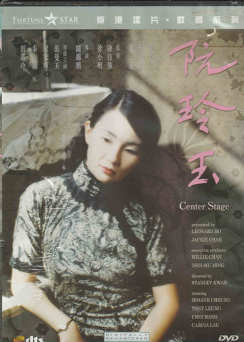 Center Stage 阮玲玉 (1992) (DVD) (English Subtitled) (Hong Kong Version)