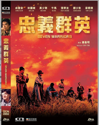 Seven Warriors 忠義群英 (1989) (DVD) (Digitally Remastered) (English Subtitled) (Hong Kong Version)