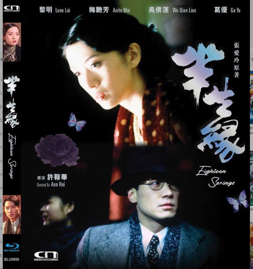 Eighteen Springs 半生緣 (1997) (Blu Ray) (Digitally Remastered) (English Subtitled) (Hong Kong Version)
