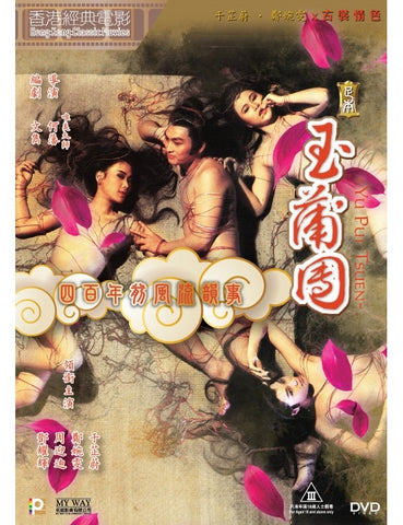Yu Pui Tsuen 足本玉蒲團 (1987) (DVD) (Digitally Remastered) (English Subtitled) (Hong Kong Version)