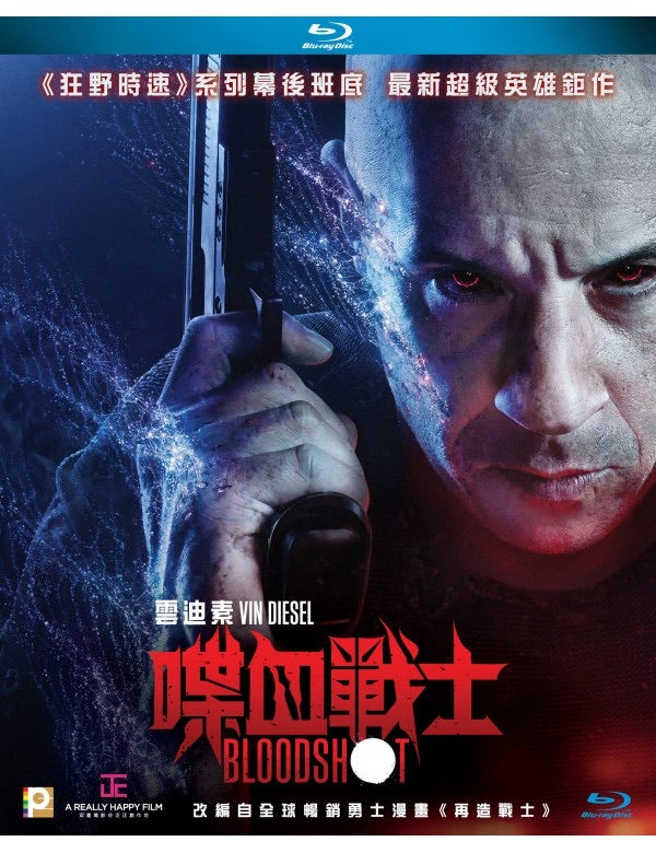 Bloodshot 喋血戰士 (Dolby Atmos Version) (2020) (Blu Ray) (English Subtitled) (Hong Kong Version)