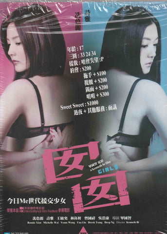 Girl$ 囡囡 (2010) (DVD) (English Subtitled) (Hong Kong Version)