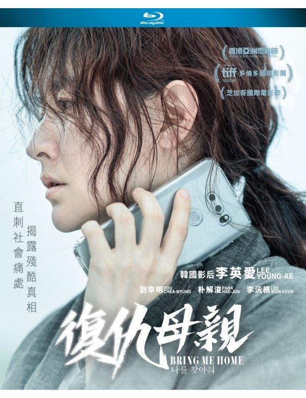 Bring Me Home 나를 찾아줘 (2019) (Blu Ray) (English Subtitled) (Hong Kong Version)