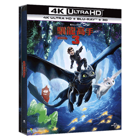 How to Train Your Dragon: The Hidden World (2019) (4K Ultra HD + 3D + Blu Ray)(Steelbook) (Taiwan Version)