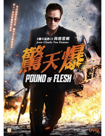 Pound Of Flesh 驚天爆 (2015) (DVD) (English Subtitled) (Hong Kong Version)