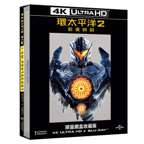 Pacific Rim: Uprising (2018) (4K Ultra HD + Blu Ray)(Steelbook) (Taiwan Version)