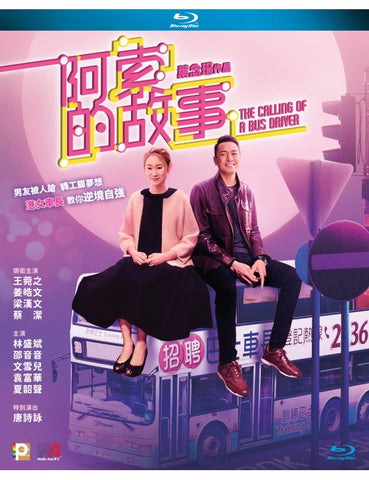 The Calling Of A Bus Driver 阿索的故事 (2020) (Blu Ray) (English Subtitled) (Hong Kong Version)