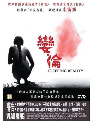 Sleeping Beauty 슬리핑 뷰티 孌.倫 (2008) (DVD) (English Subtitled) (Hong Kong Version)