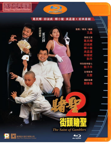 The Saint of Gamblers 賭聖2之街頭賭聖 (1995) (Blu Ray) (Digitally Remastered) (English Subtitled) (Hong Kong Version)