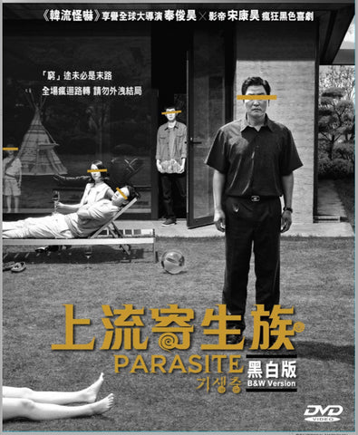 Parasite (B&W Edition) 上流寄生族 黑白版 (2019) (DVD) (English Subtitled) (Hong Kong Version)