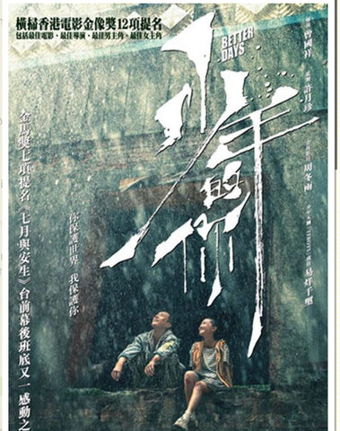 Better Days 少年的你 (2019) (DVD) (Hong Kong Version)