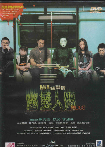 Visible Secret 幽靈人間 (2001) (DVD) (English Subtitled) (Hong Kong Version)