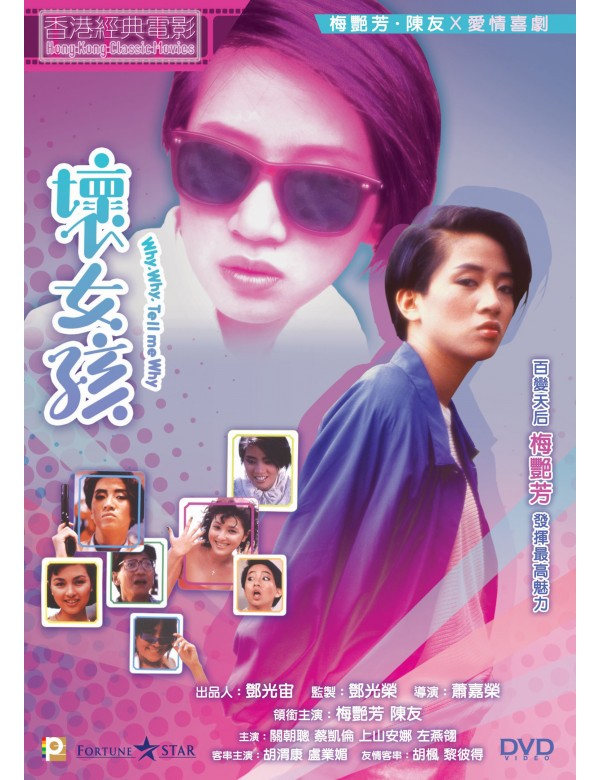 Why, Why, Tell Me Why! 壞女孩 (1986) (DVD) (Digitally Remastered) (English Subtitled) (Hong Kong Version)