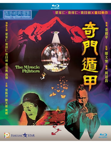 The Miracle Fighters  奇門遁甲 (1982) (Blu Ray) (Digitally Remastered) (English Subtitled) (Hong Kong Version)