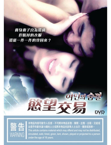Woman's Breath 慾望交易 (2012) (DVD) (Hong Kong Version)