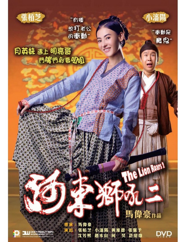 The Lion Roars 2 河東獅吼2 (2012) (DVD) (English Subtitled) (Hong Kong Version)