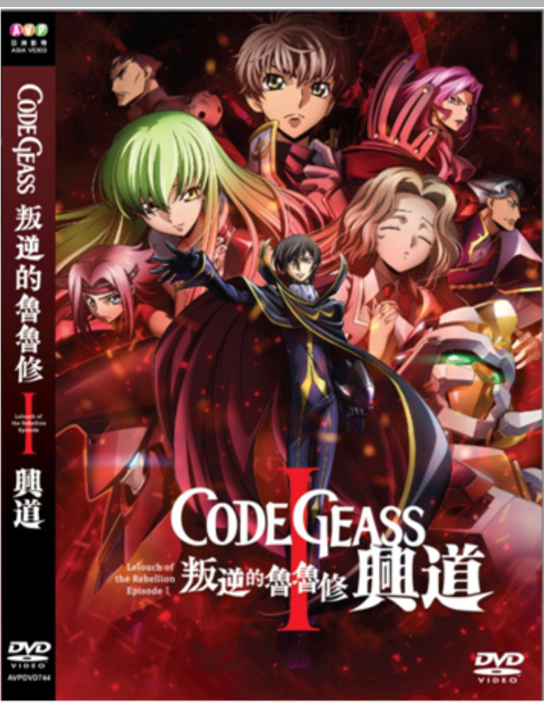 Code Geass: Lelouch of the Rebellion I -Initiation (2017) (DVD) (English Subtitled) (Hong Kong Version)