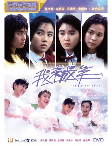 The Wild Ones 我未成年 (1989) (DVD) (Digitally Remastered) (English Subtitled) (Hong Kong Version)