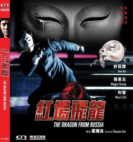 The Dragon From Russia 紅場飛龍 (1990) (DVD) (English Subtitled) (Hong Kong Version)