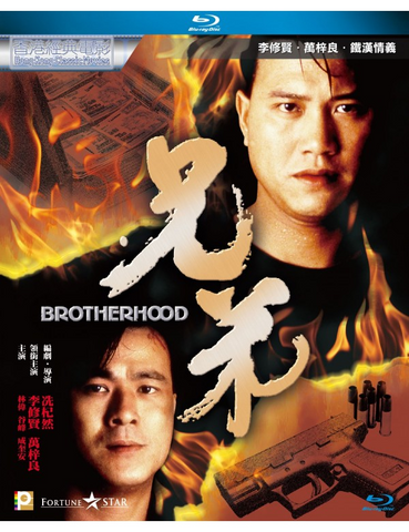 Brotherhood 兄弟 (1986) (Blu Ray) (Digitally Remastered) (English Subtitled) (Hong Kong Version)