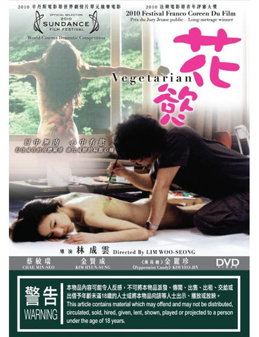 Vegetarian 채식주의자 花慾 (2009) (DVD) (English Subtitled) (Hong Kong Version)