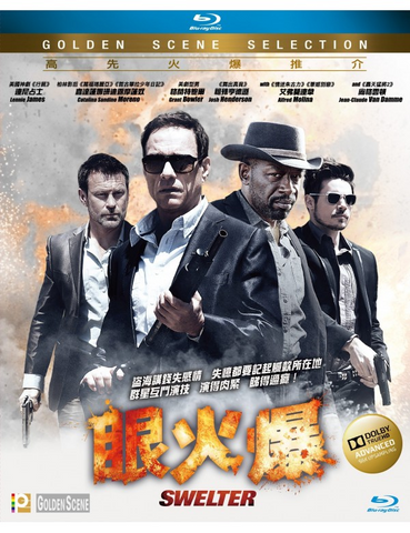 Swelter 眼火爆 (2014) (Blu Ray) (English Subtitled) (Hong Kong Version)