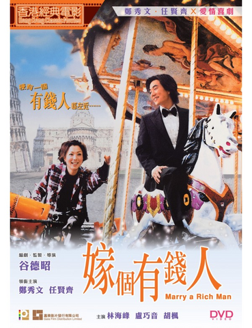 Marry a Rich Man 嫁個有錢人(2002) (DVD) (Digitally Remastered) (English Subtitled) (Hong Kong Version)