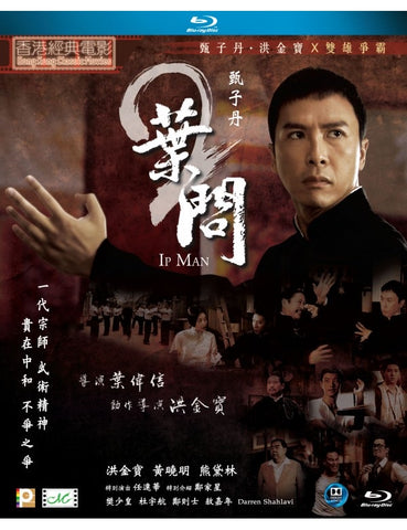 Ip Man 2 葉問 II (2010) (Blu Ray) (Digitally Remastered) (English Subtitled) (Hong Kong Version)
